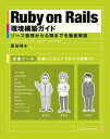 Ruby on Rails環境構築ガイド【電子書籍】[ 黒田 努 ]