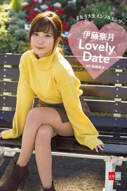 デジタル原色美女図鑑 女子大生インフルエンサー 伊藤奈月 「Lovely Date」