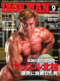 IRONMAN(アイアンマン) 2020年9月号【電子書籍】