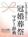 いまさら聞けない冠婚葬祭マナー辞典【電子書籍】[ ISMPublishingLab. ]