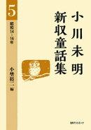 小川未明新収童話集 5 昭和14ー16年