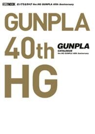 ガンプラカタログ Ver.HG GUNPLA 40th Anniversary【電子書籍】[ ホビージャパン編集部 ]