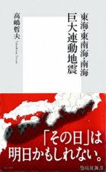 東海・東南海・南海 巨大連動地震