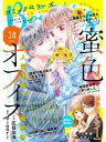 comic Berry's vol.24【電子書籍】[ comic Berry's編集部 ]