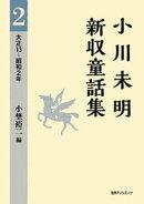 小川未明新収童話集 2 大正13ー昭和2年