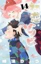 初恋ゾンビ(14)【電子書籍】[ 峰浪りょう ]