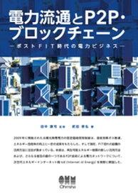 電力流通とP2P・ブロックチェーン ーポストFIT時代の電力ビジネスー【電子書籍】[ 田中謙司 ]