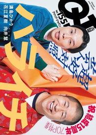 Quick Japan(クイック・ジャパン)Vol.155 2021年4月発売号 [雑誌]【電子書籍】[ クイックジャパン編集部 ]