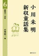 小川未明新収童話集 6 昭和17ー32年