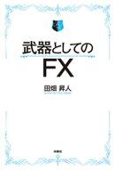 武器としてのFX 【電子限定特典付き】