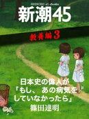 日本史の偉人が「もし、あの病気をしていなかったら」ー新潮45 eBooklet 教養編3