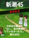 日本史の偉人が「もし、あの病気をしていなかったら」ー新潮45 eBooklet 教養編3【電子書籍】[ 篠田達明 ]