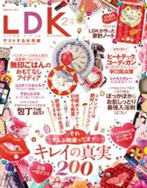 LDK (エル・ディー・ケー) 2016年 2月号【電子書籍】[ LDK編集部 ]