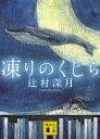 凍りのくじら【電子書籍】[ 辻村深月 ]