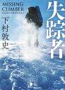 失踪者【電子書籍】[ 下村敦史 ]