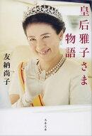 皇后雅子さま物語