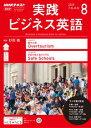 NHKラジオ 実践ビジネス英語 2019年8月号[雑誌]【電子書籍】