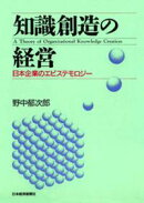知識創造の経営ー日本企業のエピステモロジー