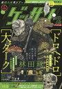 ゲッサン 2020年2月号(2020年1月11日発売)【電子書籍】