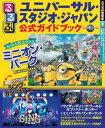 るるぶユニバーサル・スタジオ・ジャパン(R) 公式ガイドブック(2020年版)【電子書籍】