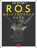 ROSロボットプログラミングバイブル