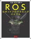 ROSロボットプログラミングバイブル【電子書籍】[ 表允皙 ]