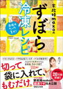 準備はたった1分! 家政婦makoのずぼら冷凍レシピ【電子書籍】[ mako ]