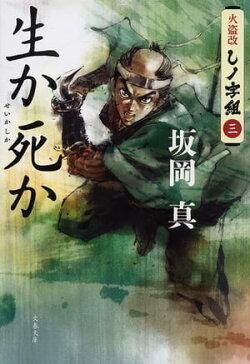 生か死か 火盗改しノ字組(三)