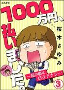 1000万円、払いました。〜私の彼はロクデナシ〜(分冊版) 【第3話】