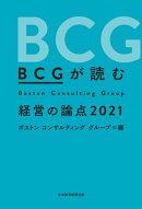 BCGが読む 経営の論点2021