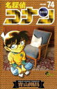 名探偵コナン(74)【電子書籍】[ 青山剛昌 ]