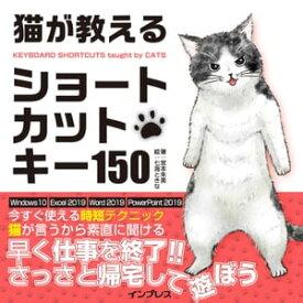 猫が教えるショートカットキー150【電子書籍】[ 宮本朱美 ]