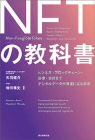 NFTの教科書 ビジネス・ブロックチェーン・法律・会計まで デジタルデータが資産になる未来【電子書籍】
