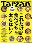 Tarzan(ターザン) 2019年2月28日号 No.758 [これだけ食べても太らない! ー5kgダイエットレシピ127]
