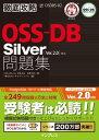 徹底攻略OSS-DB Silver問題集[Ver.2.0]対応【電子書籍】[ SRA OSS ]