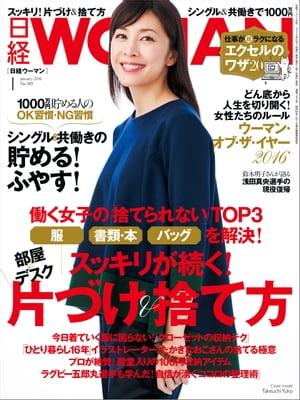 日経ウーマン 2016年 1月号 [雑誌]【電子書籍】[ 日経ウーマン編集部 ]