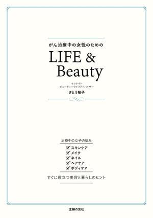 がん治療中の女性のためのLIFE&Beauty【電子書籍】[ さとう 桜子 ]