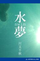水夢 swim