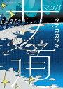 マンガ サ道〜マンガで読むサウナ道〜2巻【電子書籍】[ タナカカツキ ]