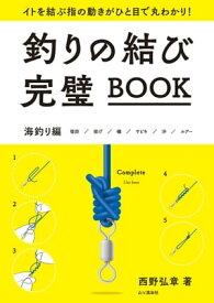 釣りの結び完璧BOOK【電子書籍】[ 西野 弘章 ]