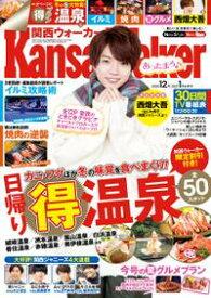 KansaiWalker関西ウォーカー 2020年12月・2021年1月合併号【電子書籍】[ KansaiWalker編集部 ]