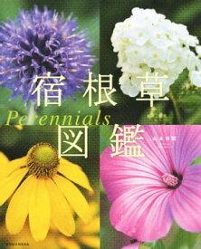 宿根草図鑑 Perennials【電子書籍】[ 山本規詔 ]