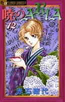 暁のARIA(12)