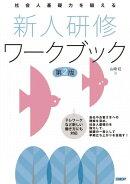 社会人基礎力を鍛える 新人研修ワークブック 第2版