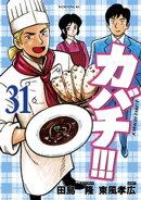 カバチ!!! ーカバチタレ!3ー(31)