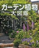 ガーデン植物大図鑑