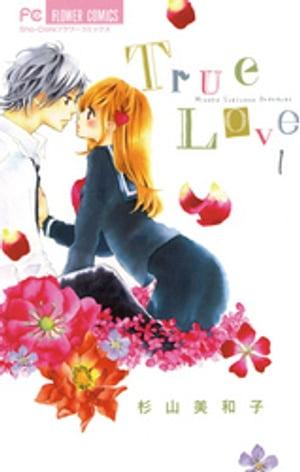 True Love(1)【電子書籍】[ 杉山美和子 ]