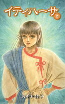 イティハーサ(2)