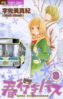 春行きバス(3)