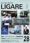 LIGARE vol.28